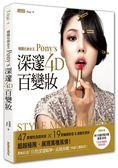 (二手書)韓國化妝女王Pony's深邃4D百變妝:47款個性造型妝容+19大輪廓修容&眼整..