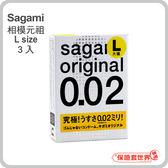 【保險套世界精選】Sagami.相模元祖 002超激薄保險套 L-加大(3入)
