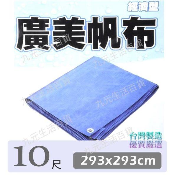 【九元生活百貨】廣美帆布/10呎 遮雨棚 搭棚布 防水 台灣製