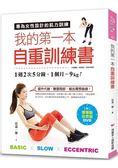 我的第一本自重訓練書:1週2次5分鐘,1個月 9kg!專為女性設計的肌力訓練(附