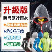 『潮段班』【VR000521】升級版雨衣雨褲套裝 厚膠加強防水 超輕防水防風 雨衣雨褲 兩件式雨衣