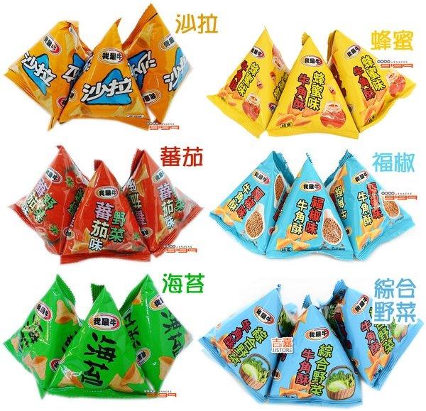【吉嘉食品】我最牛-牛角酥(蕃茄) 500公克 [#500]{01811023}