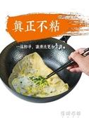 手工鍛打鐵鍋老式鑄鐵炒鍋燃氣灶適用炒菜鍋家用塗層平底鍋