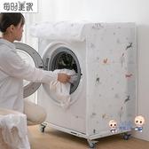 洗衣機防塵套陽台防水防曬上開翻蓋套罩全自動滾筒洗衣機蓋布防塵罩子6 色雙12 提前購