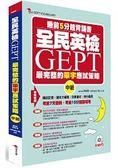 全民英檢 GEPT最完整的單字應試策略 (中級)   睡前5分鐘背誦書(附MP3