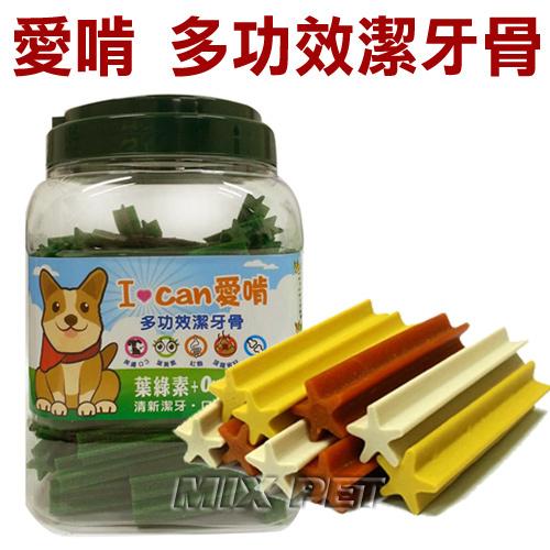 ◆MIX米克斯◆I can愛啃.多功效潔牙骨700g,清新潔牙除臭,嗜口性絕佳
