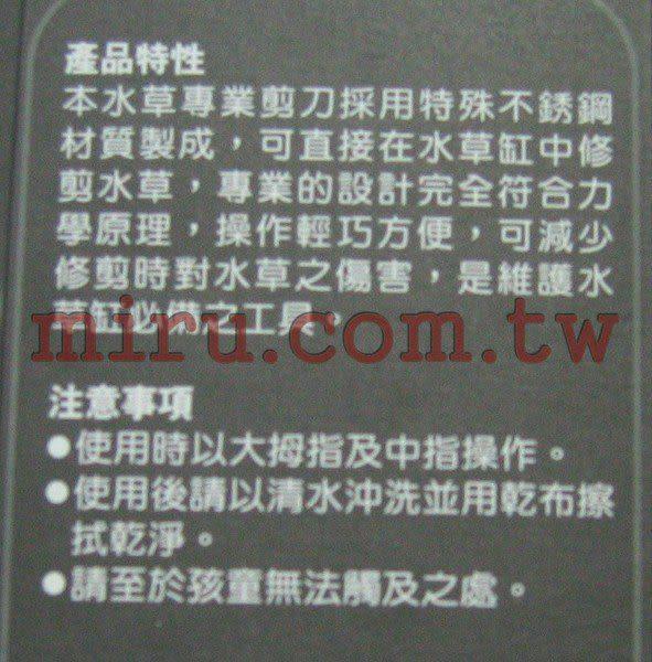 【西高地水族坊】ISTA伊士達 新型水草剪刀