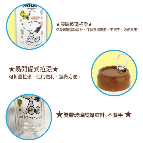 (特價出清)正版 SNOOPY系列-尚品雙層玻璃杯 SN-G171-P5【UC01006】 i-Style居家生活