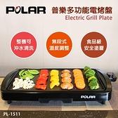【南紡購物中心】POLAR 普樂多功能電烤盤 PL-1511