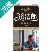 味全36法郎拿堤咖啡375ml【愛買冷藏】