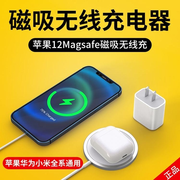 蘋果12磁吸無線充電器15w快充iPhone8xmax11pro快速18w20w充電頭快速出貨