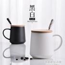 創意個性杯子陶瓷馬克杯帶蓋勺潮流辦公室喝...