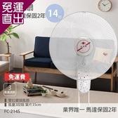 永用牌 台製安靜型14吋雙拉掛壁扇/電風扇/涼風扇FC-214S【免運直出】