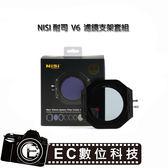 【EC數位】NISI 耐司 方形 濾鏡支架 100mm V6 套裝 無暗角 漸層減光鏡 鏡架 100*150MM