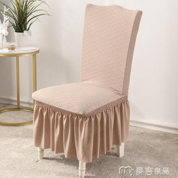 椅套高端椅墊套裝北歐家用椅套彈力辦公凳子餐椅套罩純色酒店加厚通用 【快速出貨】