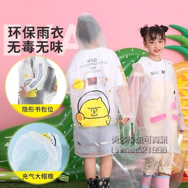 兒童雨衣幼兒園男童女童小學生防水小孩雨披中大童雨衣寶寶上學衣【小艾新品】
