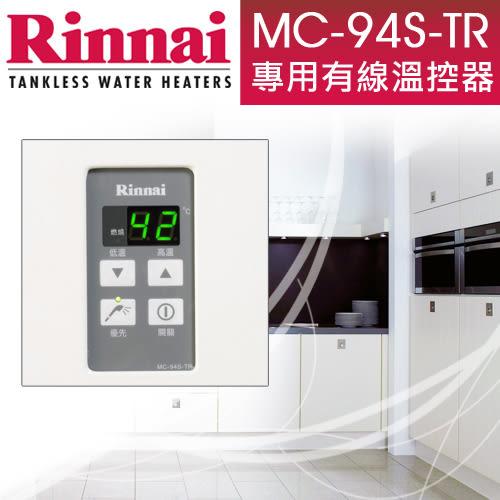 【有燈氏】林內 有線溫控器 限定RUA-1621WF-DX專用 歡迎來電洽詢 【MC-94S-TR】