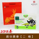 2018春 鹿谷鄉農會 凍頂烏龍 二梅  峨眉茶行