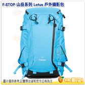 F-STOP Lotus ⼭岳系列 雙肩後背相機包 公司貨 AFSP009B 熱帶藍 戶外攝影包 電腦包 登山包 防水後背包