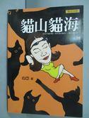 【書寶二手書T6/寵物_IIP】貓山貓海_心岱