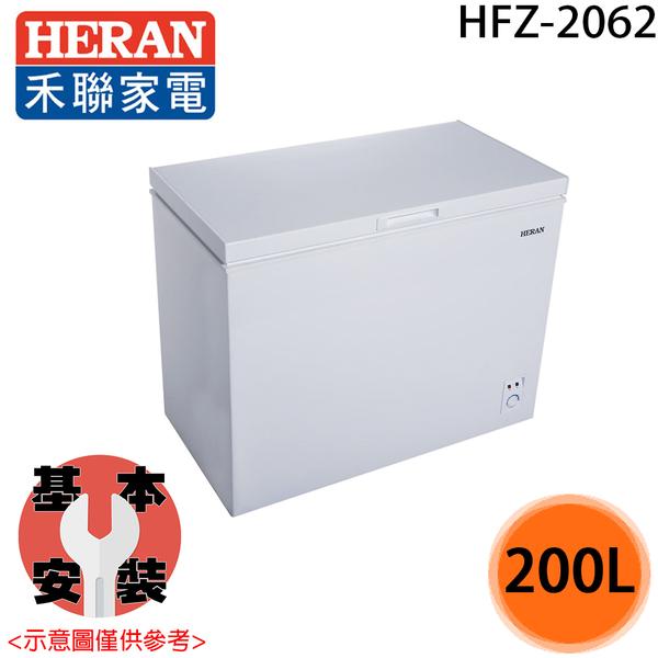 【HERAN禾聯】200L臥式冷凍櫃 HFZ-2062 送貨到府+基本安裝