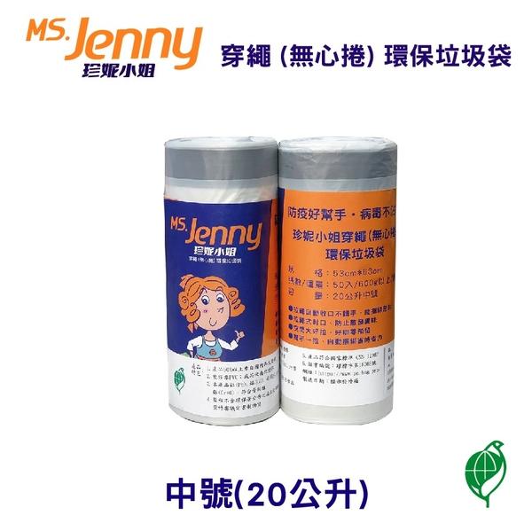 【奇奇文具】MS.Jenny珍妮小姐 20公升 (中) 53x63cm 本色 穿繩環保垃圾袋 (50入x13捲/箱)