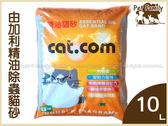 寵物家族*-10包優惠組-CAT.COM尤加利精油驅蟲貓砂10L