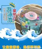泳池 游泳池加厚保溫充氣透明沐浴游泳桶小孩子家用支 YXS 【快速出貨】