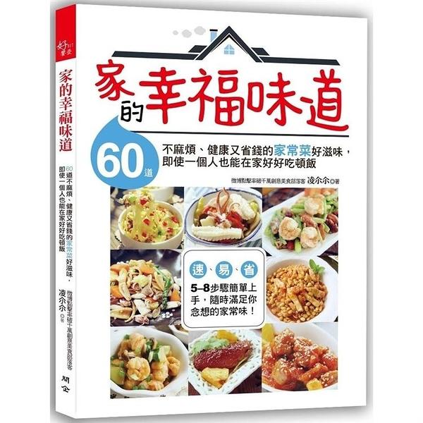 家的幸福味道:60道不麻煩、健康又省錢的家常菜好滋味,即使一個人也能在家好好吃頓