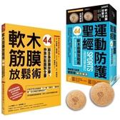運動防護聖經【盒裝,書 軟木大小球】:44組軟木筋膜放鬆術