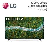 【結帳再折+分期0利率】LG 樂金 43UP7750PSB 43型 4K UHD 43UP7750 AI語音物聯網電視 台灣公司貨