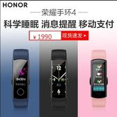 榮耀手環4運動智慧手錶心率彩屏觸控防水nfc公交地鐵跑步通話 數碼人生