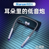 影巨人掛脖式藍芽耳機運動跑步頸掛式無線雙耳重低音超長待機大電量 3C優購