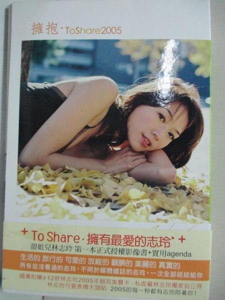【書寶二手書T1/影視_A8S】擁抱 林志玲, to share 2005:記錄‧分享‧純文字_林志玲