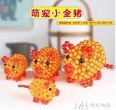 手工DIY串珠編織小豬材料包動物十二生肖散珠材料飾品製作工藝品 瑪奇哈朵