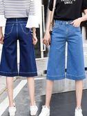 (限時79折)闊腿褲牛仔褲女夏新款高腰寬腿正韓寬鬆馬褲薄直筒中褲七分褲
