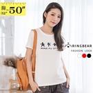 棉T--可愛厭世逗趣功夫印圖圓領短袖T恤...
