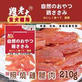 [寵樂子]《雞老大》寵物機能雞肉零食 - CBP-03 照燒雞腿肉 130g / 狗零食
