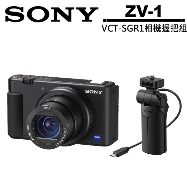 【現貨】 6期零利率 SONY DSC-ZV1 + VCT-SGR1握把 公司貨 (ZV-1)