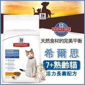 *KING WANG*希爾思《7+熟齡貓活力長壽配方》10kg 【10311HG】
