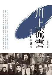 川上流雲:中國文化名人瑣記