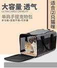 寵物包 大號貓包籠子寵物手提貓袋貓咪透氣攜帶狗夏季外出便攜大容量兩只 韓菲兒