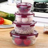 保鮮盒套裝塑料圓形微波爐密封盒專用放冰箱水果食品收納盒便當盒  伊衫風尚