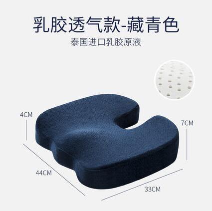 坐墊-佳奧乳膠椅子坐墊學生辦公室加厚椅墊美臀透氣座墊座椅屁墊軟冬季【全館免運】
