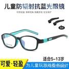 防藍光眼鏡兒童防藍光眼鏡男女超輕防輻射眼鏡電腦護目鏡玩遊戲平光保護眼睛 大宅女韓國館