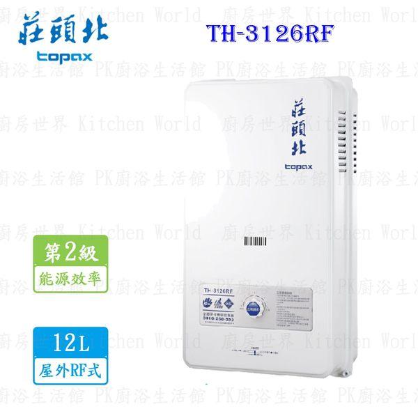 【PK廚浴生活館】高雄莊頭北 TH-3126RF 12L 屋外型安全熱水器(另有10L) ☆ TH-3126 實體店面 可刷卡