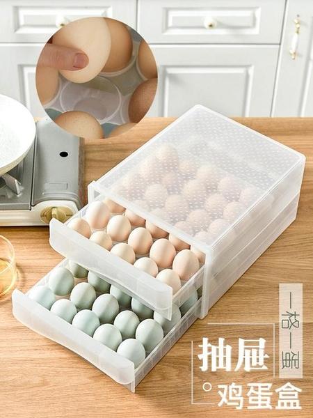 餃子盒家用多層抽屜式冰箱凍水餃餛飩水果保鮮食品收納托盤雞蛋盒 印巷家居