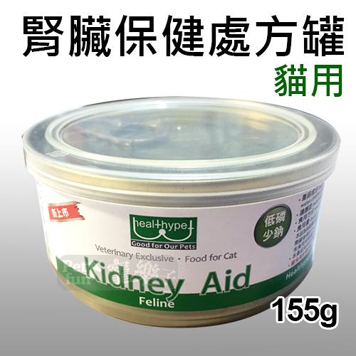 [寵樂子]《Kidney Aid》腎臟貓處方貓罐頭155克/單罐 貓皆適用、腎臟心臟問題