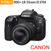 Canon EOS 90D+18-55mm IS STM*(平輸)送大吹球清潔組+硬式保護貼
