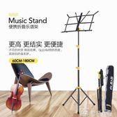 譜架琴架樂譜架可升降便攜式琴譜架可折疊式吉他小提琴二胡曲譜架 igo 全網最低價